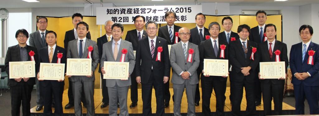 20151124_知財活用表彰_全体写真