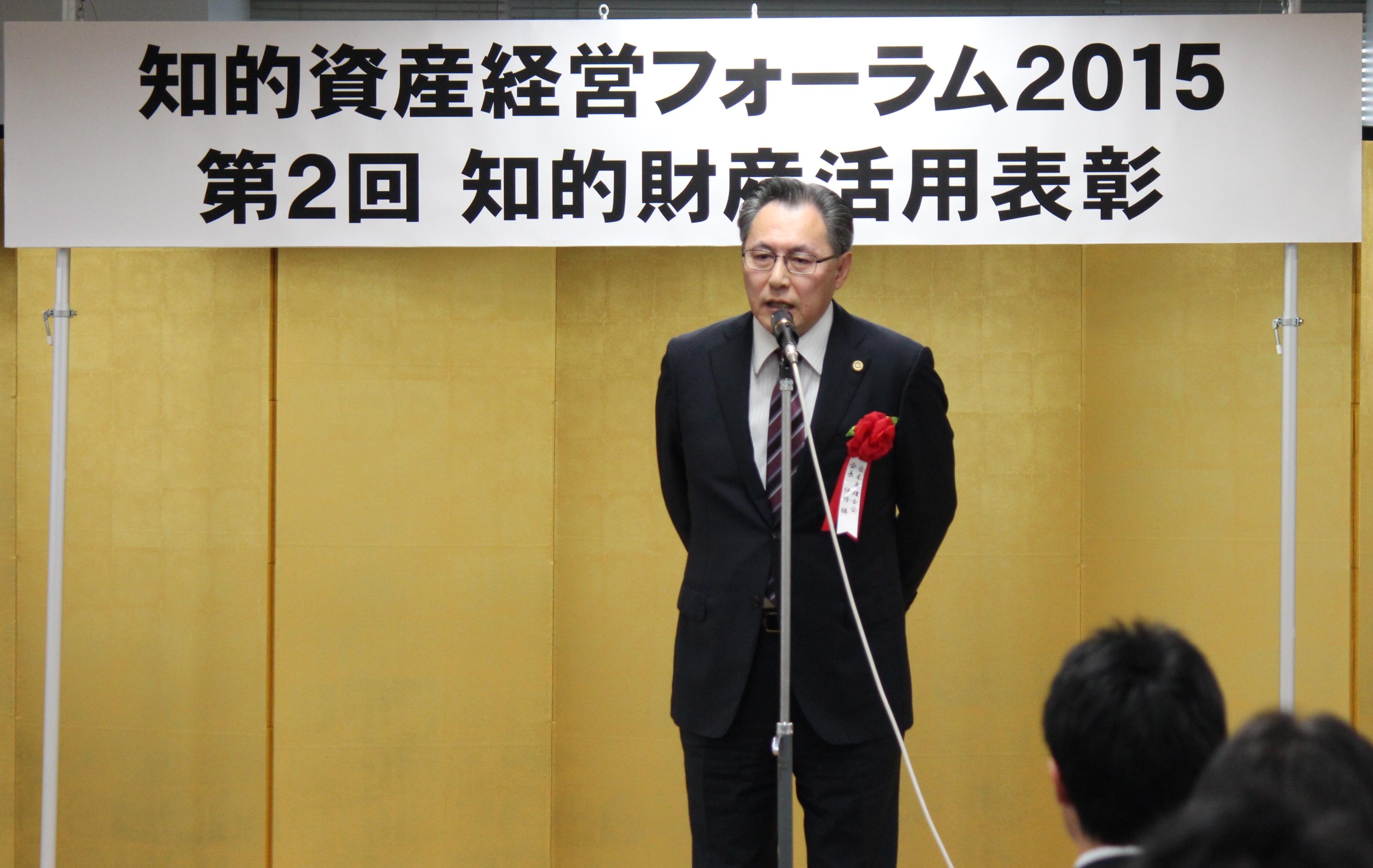 伊丹会長は「知的財産権を活用し、権利化する企業こそ、信頼性があり優良な企業である。」と受賞企業への祝辞を述べた。