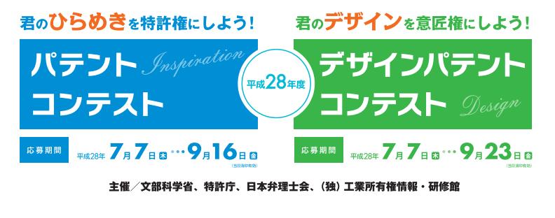 平成28年度パテントコンテスト・デザインパテントコンテスト