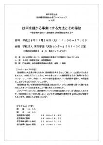 waku-jpaaworkshop161129_p_1